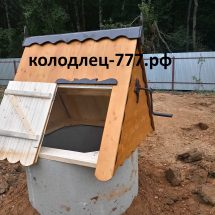 Домик для колодца в Калужской области и Калуге